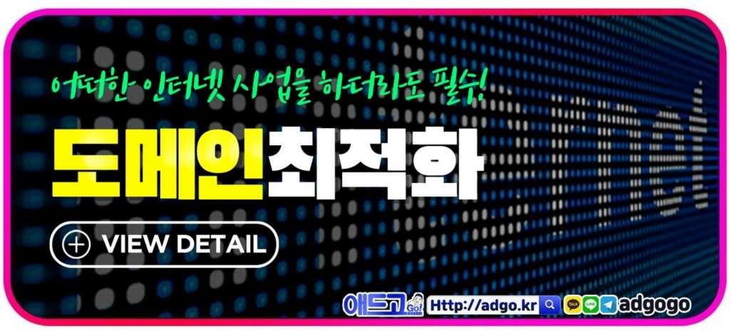 쇼핑몰광고홈페이지제작